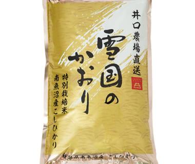 予約注文:30年度米 南魚沼産 コシヒカリ(特別栽培米)