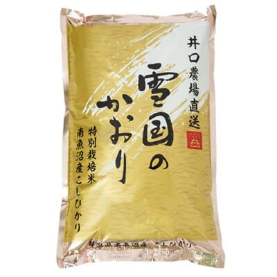30年度米 南魚沼産 コシヒカリ(特別栽培米)