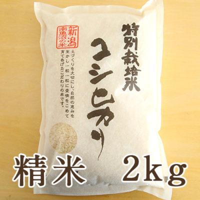 【定期購入】南魚沼産 コシヒカリ(特別栽培米) 精米2kg