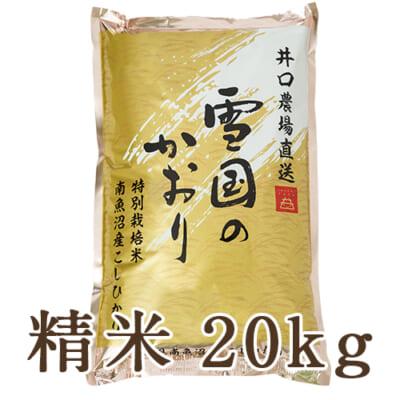 【定期購入】南魚沼産 コシヒカリ(特別栽培米) 精米20kg