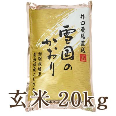 【定期購入】南魚沼産 コシヒカリ(特別栽培米) 玄米20kg