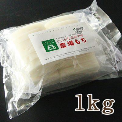 井口農場の生切り餅 1kg