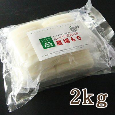 井口農場の生切り餅 2kg
