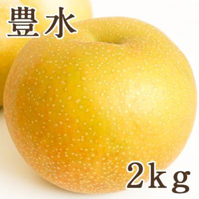豊水 2kg(4~7玉)