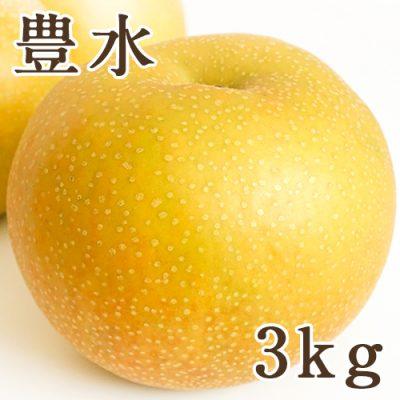 豊水 3kg(5~10玉)