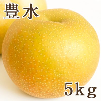豊水 5kg(8~14玉)