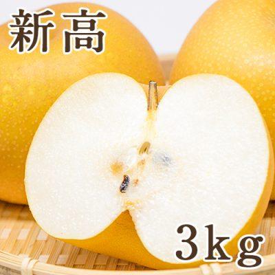 新高 3kg(3~5玉)