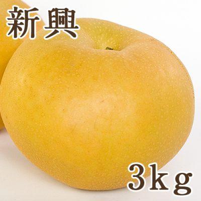 新興 3kg(5~7玉)