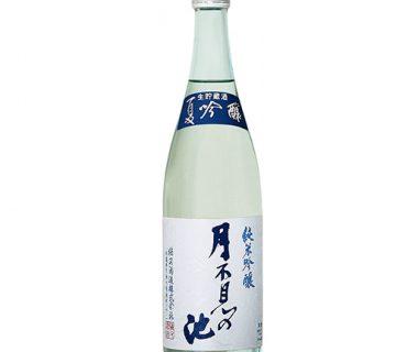 月不見の池 生貯蔵酒 純米吟醸(夏季限定)