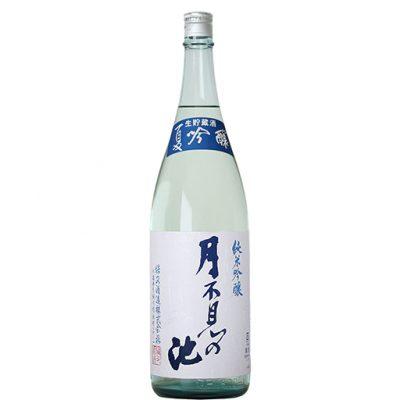 月不見の池 生貯蔵酒 純米吟醸
