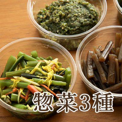 山菜惣菜3種 詰め合わせ