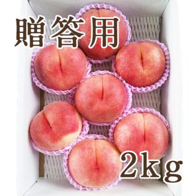 【贈答用】桃 2kg