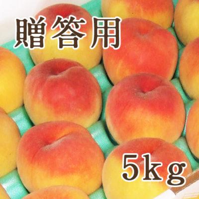 【贈答用】黄桃 5kg