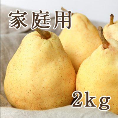 家庭用 ル・レクチェ2kg(4~7玉)