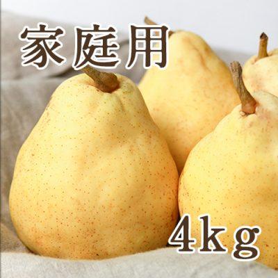 家庭用 ル・レクチェ4kg(8~14玉)