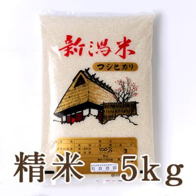 新潟産コシヒカリ(特別栽培米)精米 5kg
