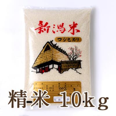 新潟産コシヒカリ(特別栽培米)精米 10kg