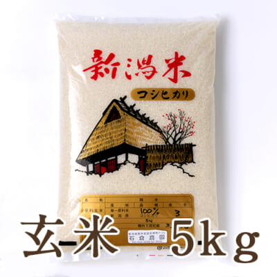 新潟産コシヒカリ(特別栽培米)玄米 5kg