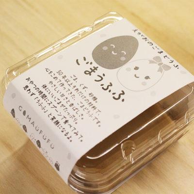 ごまうふふ(ゴマ豆腐)