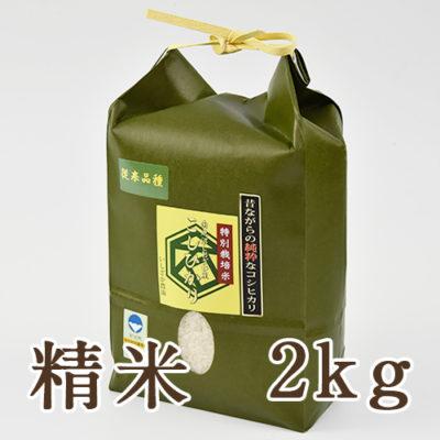 南魚沼 塩沢産コシヒカリ(特別栽培米)精米2kg