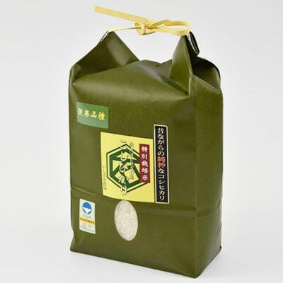 令和元年度米 南魚沼 塩沢産コシヒカリ(特別栽培米・従来品種)