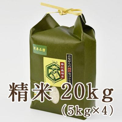 【定期購入】南魚沼 塩沢産コシヒカリ(特別栽培米)精米20kg