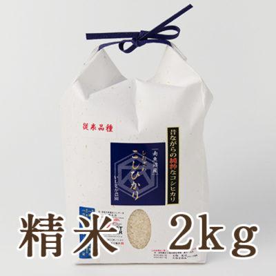 南魚沼 塩沢産コシヒカリ 精米2kg