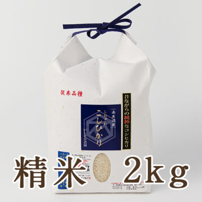 【定期購入】南魚沼 塩沢産コシヒカリ 精米2kg