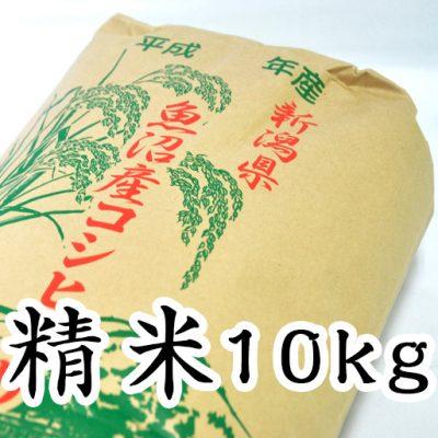 魚沼津南産コシヒカリ(精米)10kg