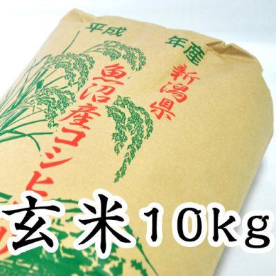 魚沼津南産コシヒカリ(玄米)10kg
