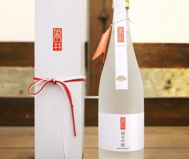 姫の井 純米吟醸