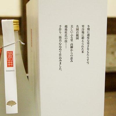 姫の井 純米吟醸・純米2本セット