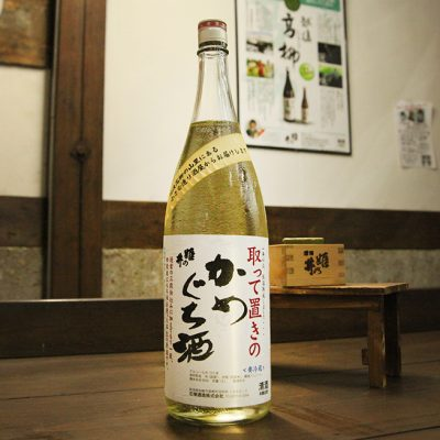 取って置きのかめぐち酒(生原酒)