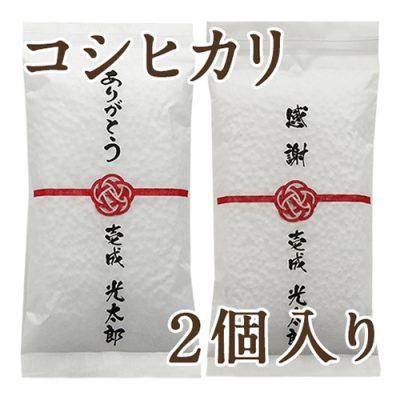 新潟産コシヒカリ 2個入り(化粧箱入り)