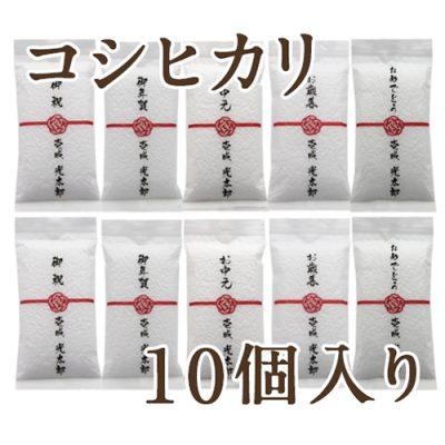 新潟産コシヒカリ 10個入り