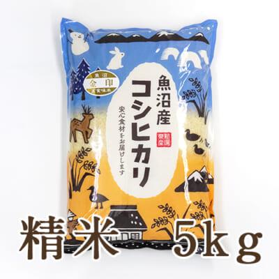 中魚沼産コシヒカリ 金印 精米5kg