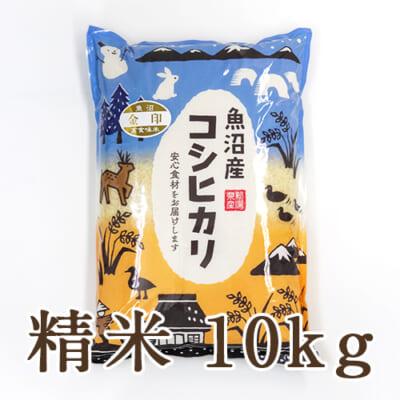 中魚沼産コシヒカリ 金印 精米10kg