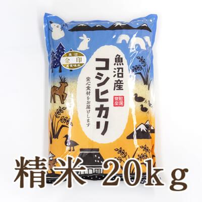 中魚沼産コシヒカリ 金印 精米20kg