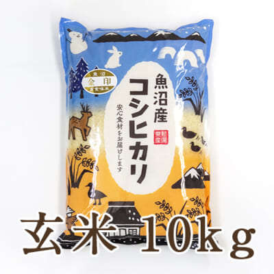 中魚沼産コシヒカリ 金印 玄米10kg