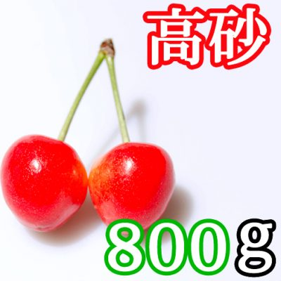 新潟産さくらんぼ 高砂 800g