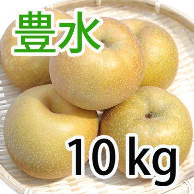 豊水 10kg (16~28玉入)