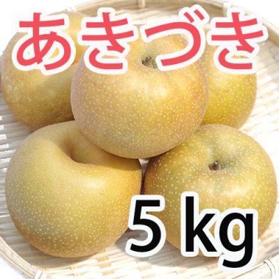 あきづき 5kg (7~12玉入)