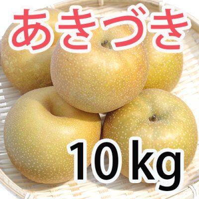 あきづき 10kg (14~24玉入)