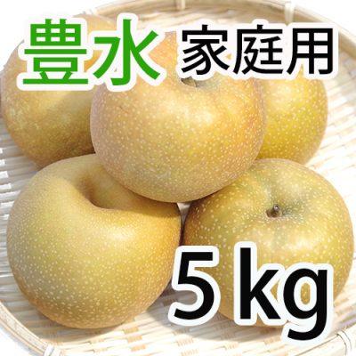 家庭用 豊水 5kg (8~14玉入)