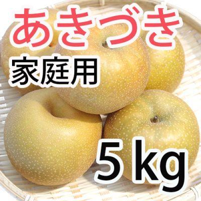 家庭用 あきづき 5kg (7~12玉入)