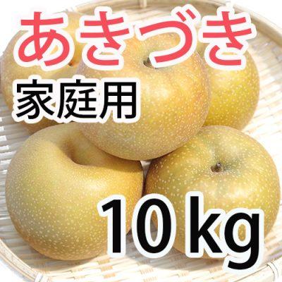 家庭用 あきづき 10kg (14~24玉入)
