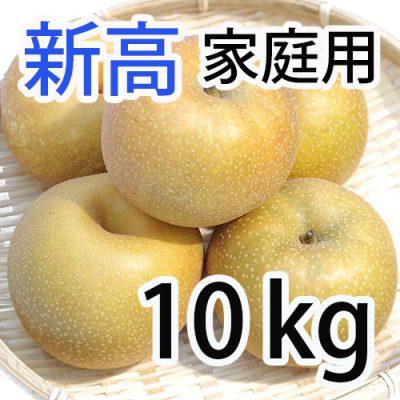 家庭用 新高 10kg (10~18玉入)
