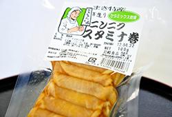 4.大根ニンニクスタミナ巻
