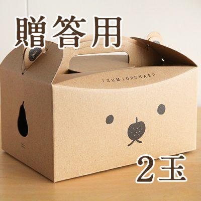 【贈答用】ル・レクチェ2玉(ペアベアギフトボックス入り)