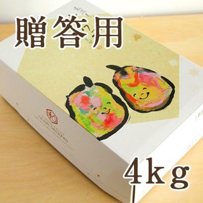 【贈答用】ル・レクチェ4kg